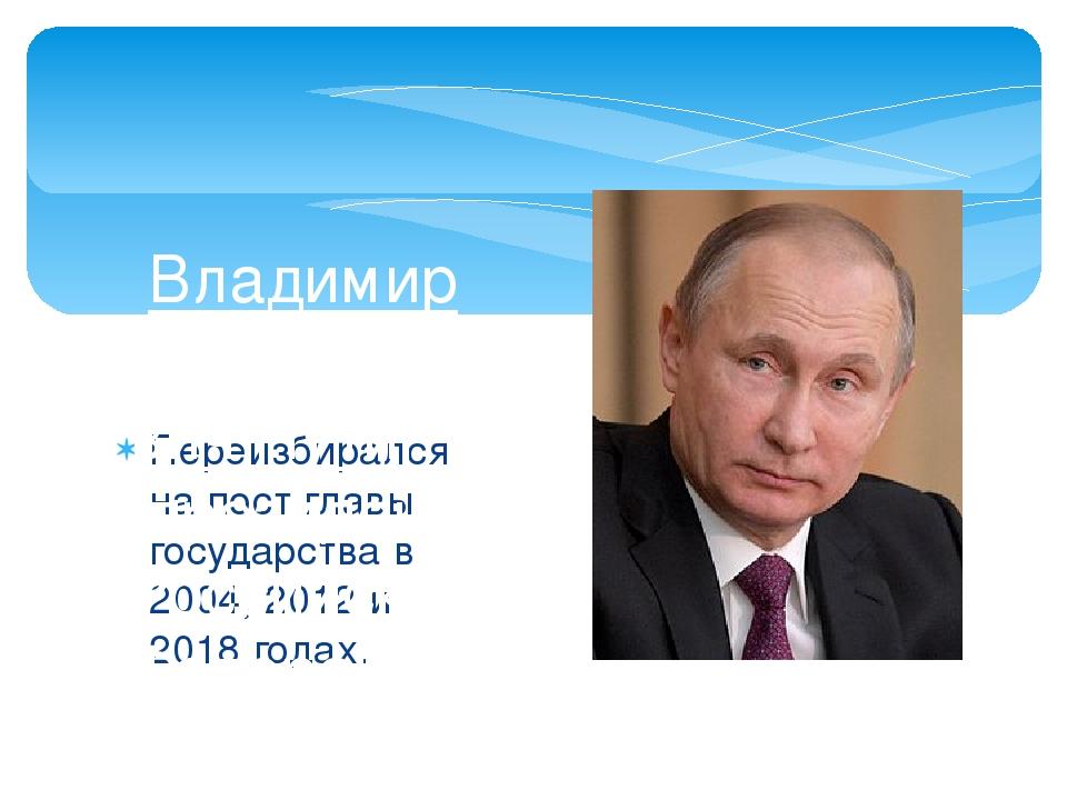 Переизбирался на пост главы государства в 2004, 2012 и 2018 годах. Владимир В...