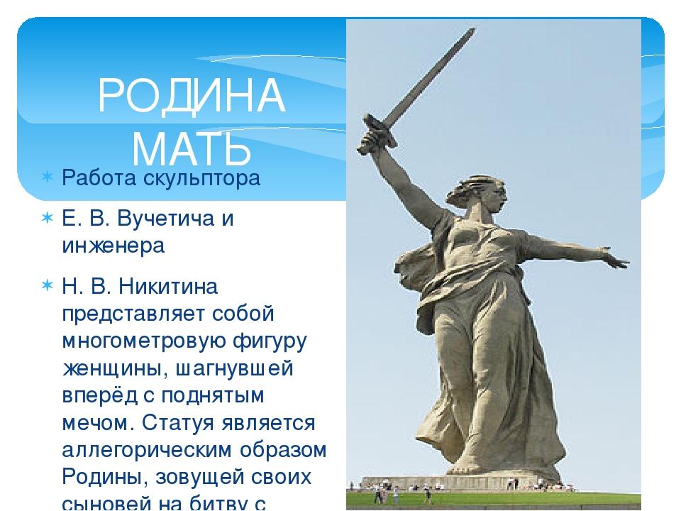 Работа скульптора Е. В. Вучетича и инженера Н. В. Никитина представляет собой...