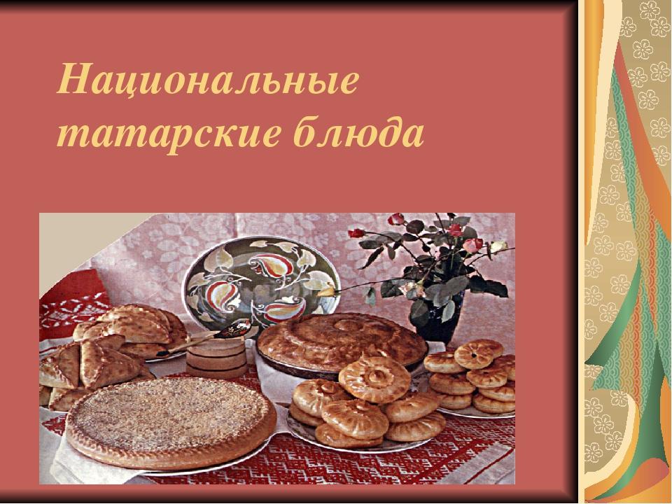 татарские блюда названия и картинки