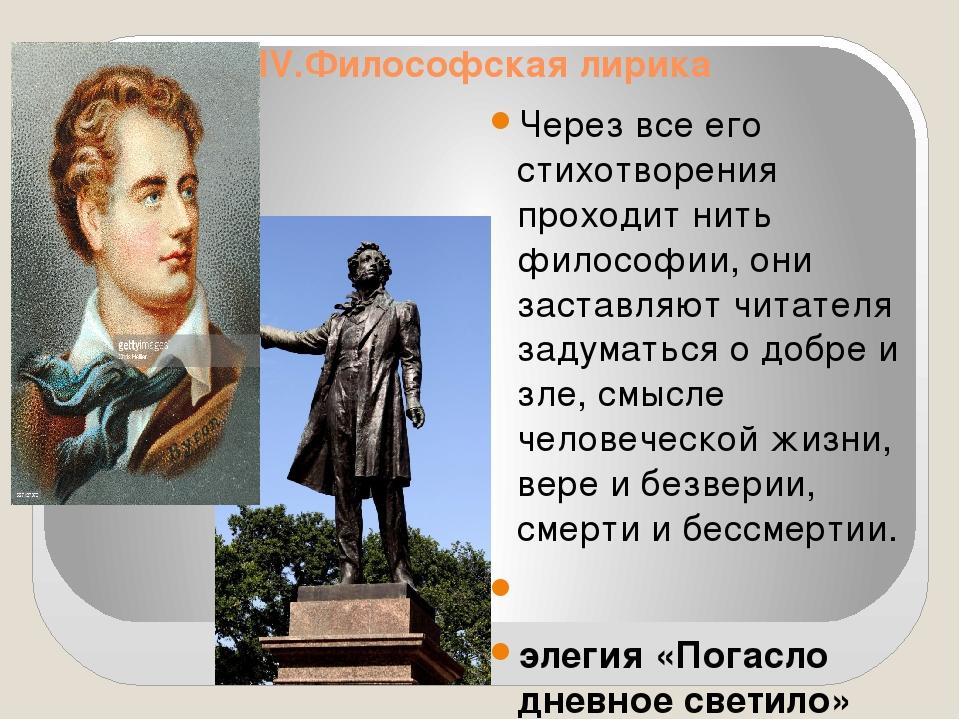 философия пушкина стихи