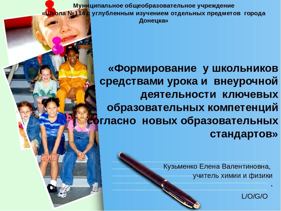 «Формирование у школьников средствами урока и внеурочной деятельности ключевы...