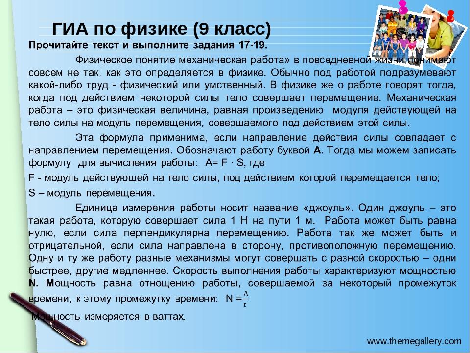 ГИА по физике (9 класс) www.themegallery.com
