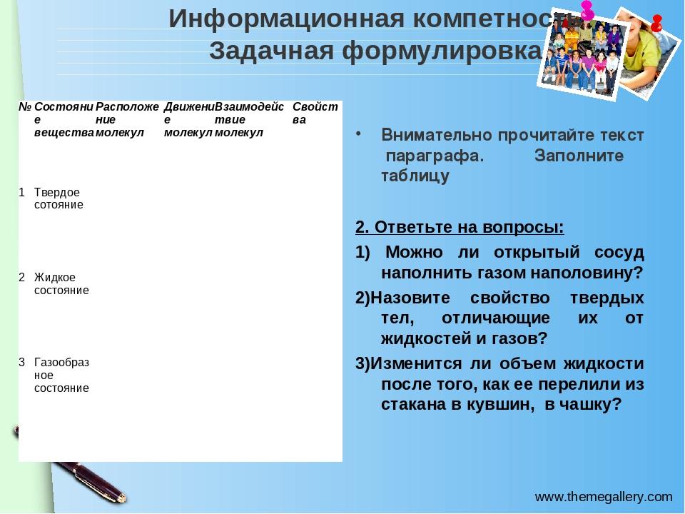 Информационная компетность Задачная формулировка  Внимательно прочитайте тек...