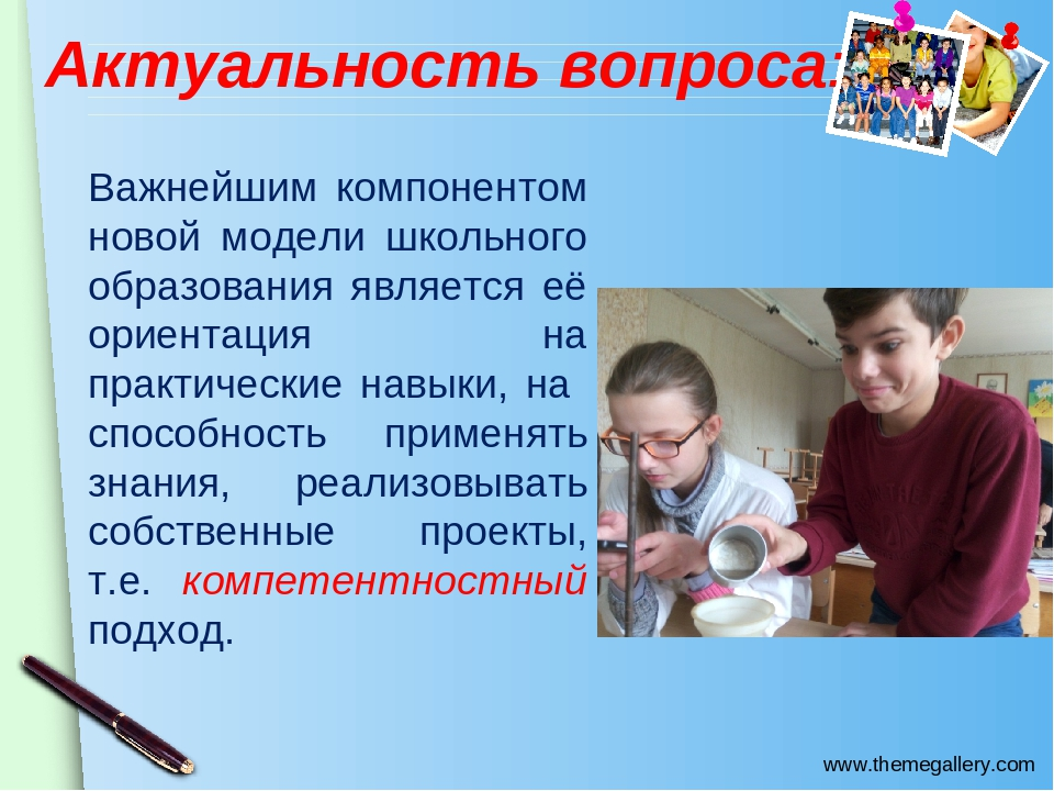 Актуальность вопроса: Важнейшим компонентом новой модели школьного образова...