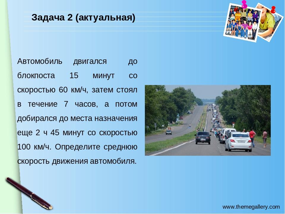 Задача 2 (актуальная) Автомобиль двигался до блокпоста 15 минут со скоростью...