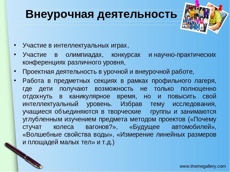 Внеурочная деятельность Участие в интеллектуальных играх, Участие в олимпиад...