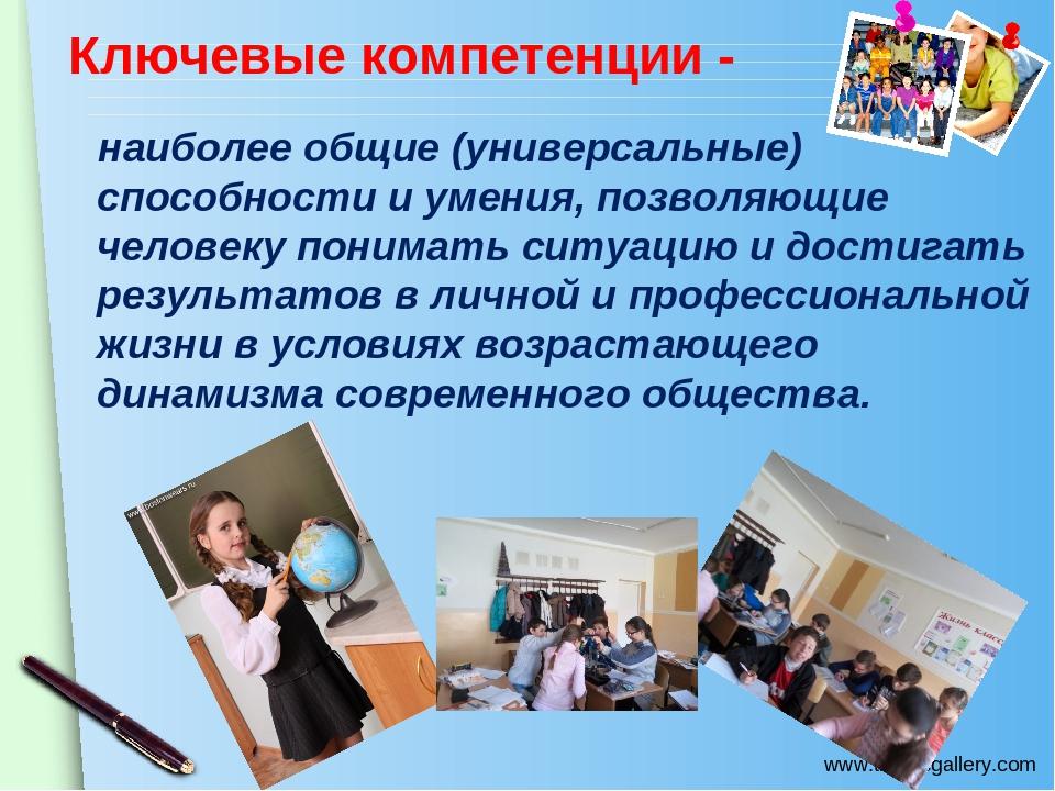 Ключевые компетенции - наиболее общие (универсальные) способности и умения, п...