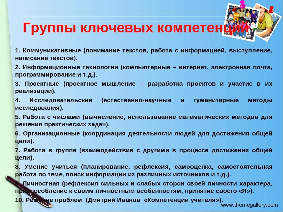 Группы ключевых компетенций - 1. Коммуникативные (понимание текстов, работа...