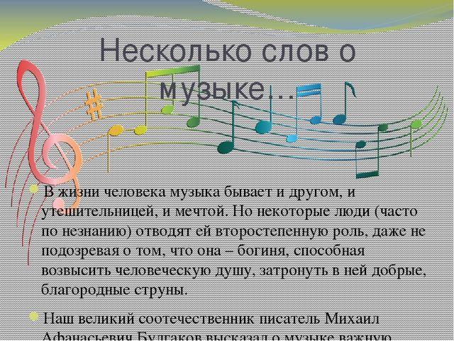 Музыка В Жизни Человека Презентация