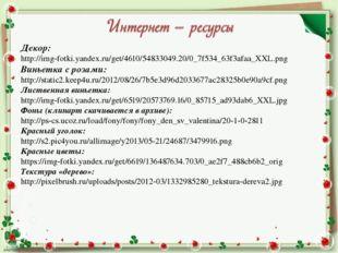 Декор: http://img-fotki.yandex.ru/get/4610/54833049.20/0_7f534_63f3afaa_XXL.p