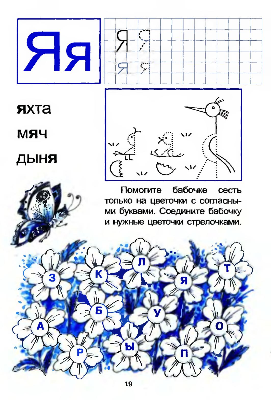 Знакомство с буквой и чтение