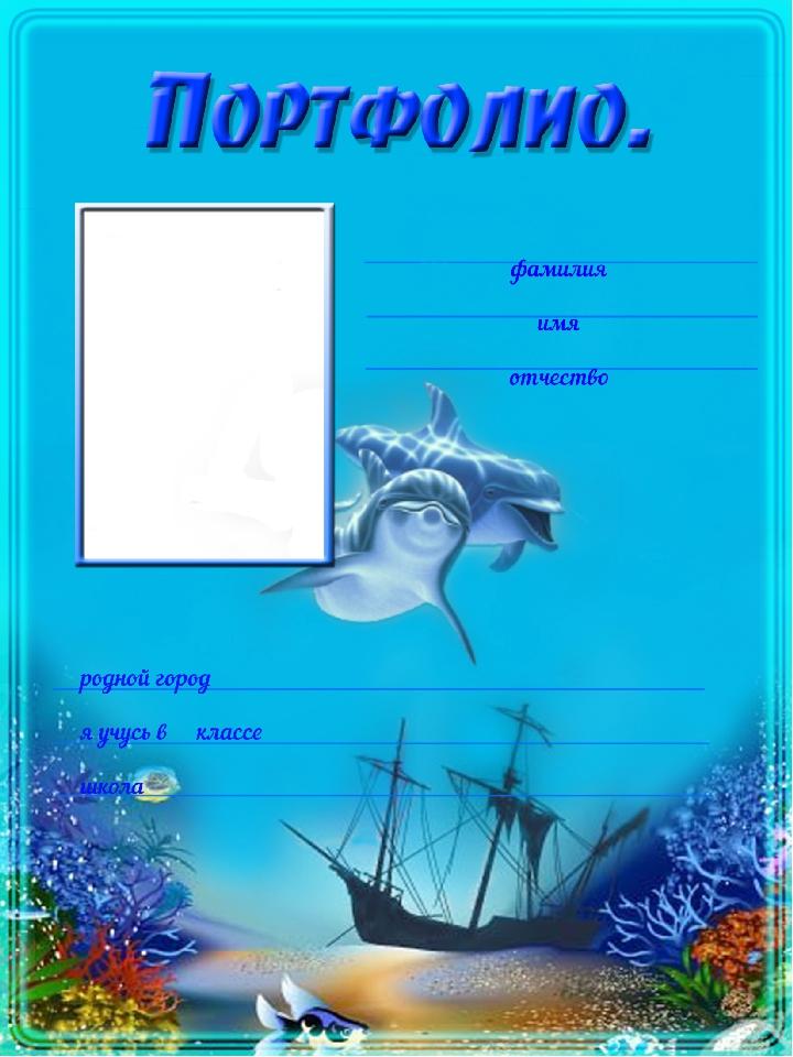 Портфолио для мальчика начальных классов шаблоны распечатать, бабочки картинки