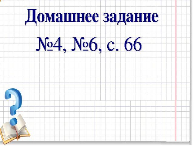 26 7 конспект урока по математике 2 класс фгос школа россии