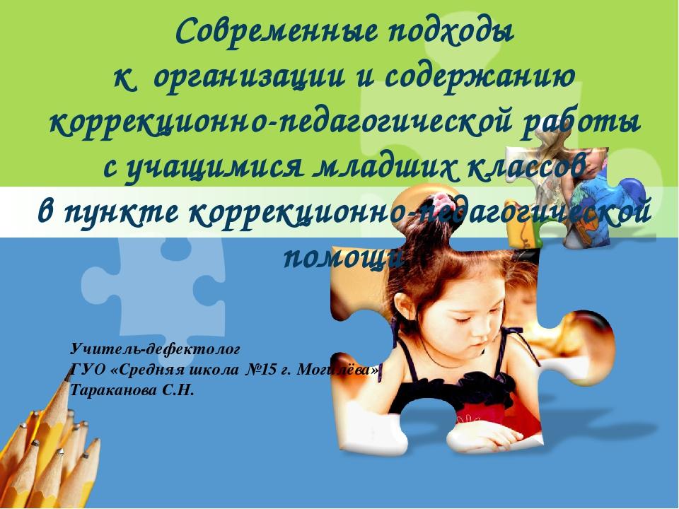 Девушка модель коррекционно педагогической работы вебкам работа сайты