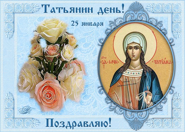 Сегодня в России отмечают День студента или Татьянин день
