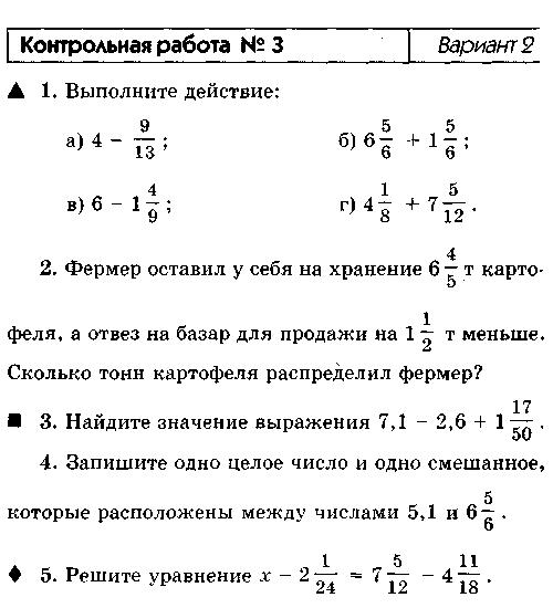 Годовые контрольные по математике 8 класс с ответами