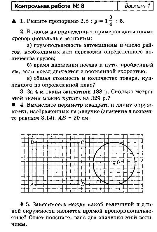 Математика 6 класс виленкин контрольная работа номер 7 ответы