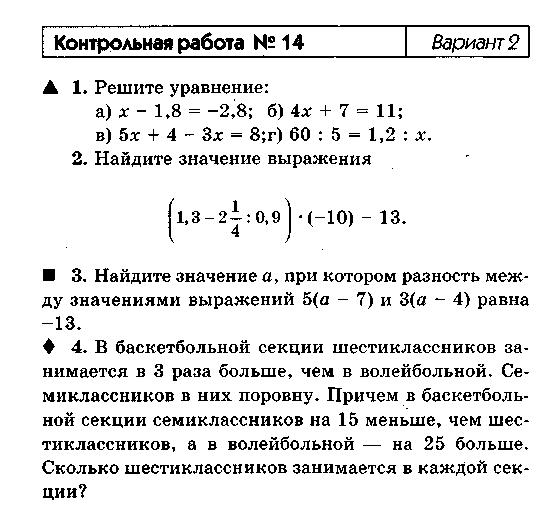 Контрольные работы по математике 5 класс виленкин с ответами номер 6