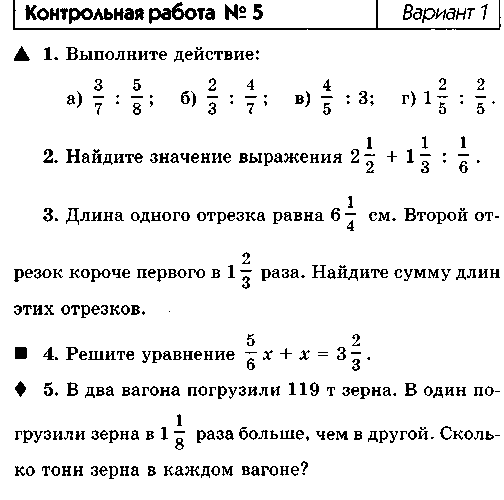 класс математика контрольная работа номер ответы Интересное  натуральные материалы 6 класс математика контрольная работа номер 1 ответы реализуем