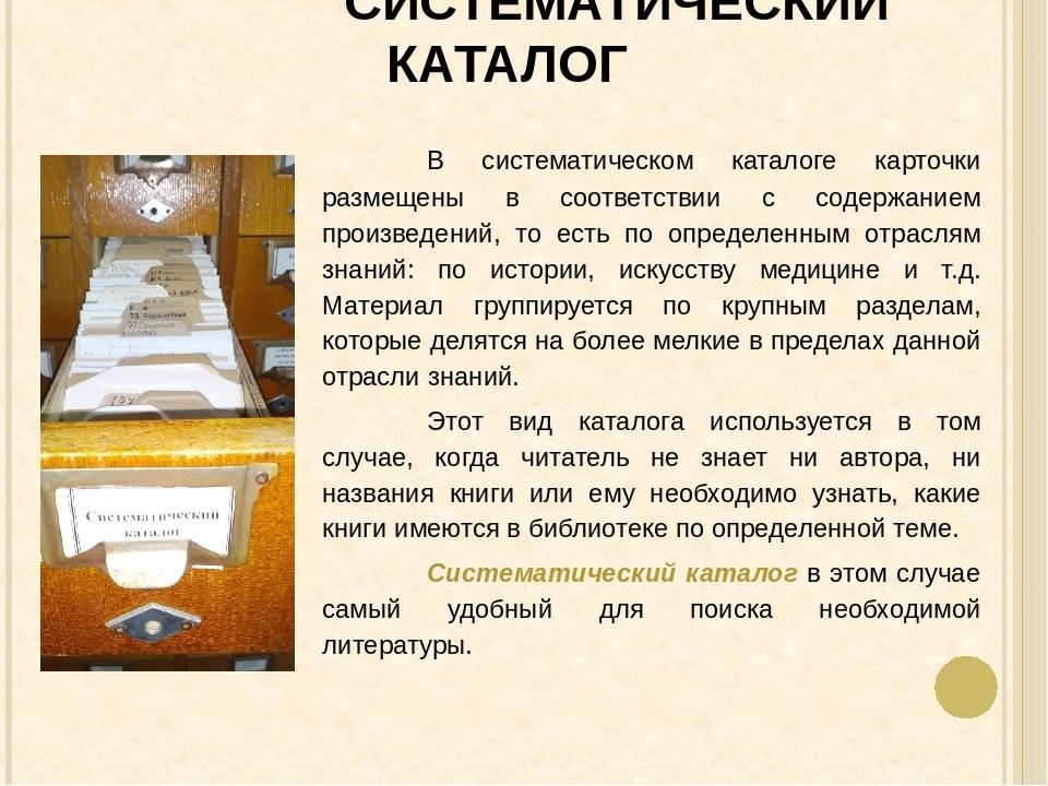 СИСТЕМАТИЧЕСКИЙ КАТАЛОГ В систематическом каталоге карточки размещены в соо...