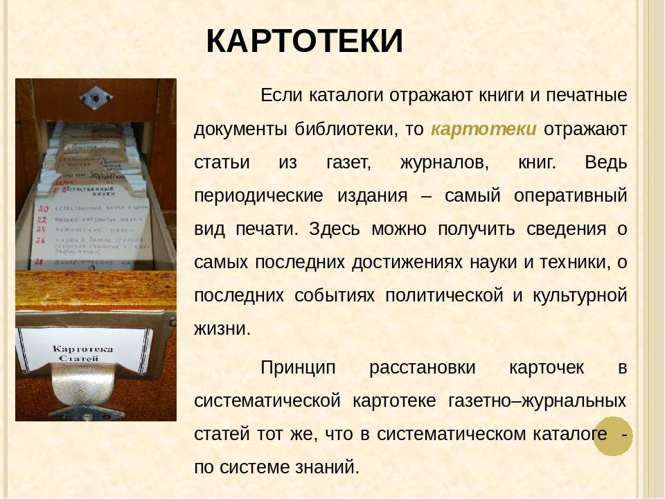 КАРТОТЕКИ Если каталоги отражают книги и печатные документы библиотеки, то к...
