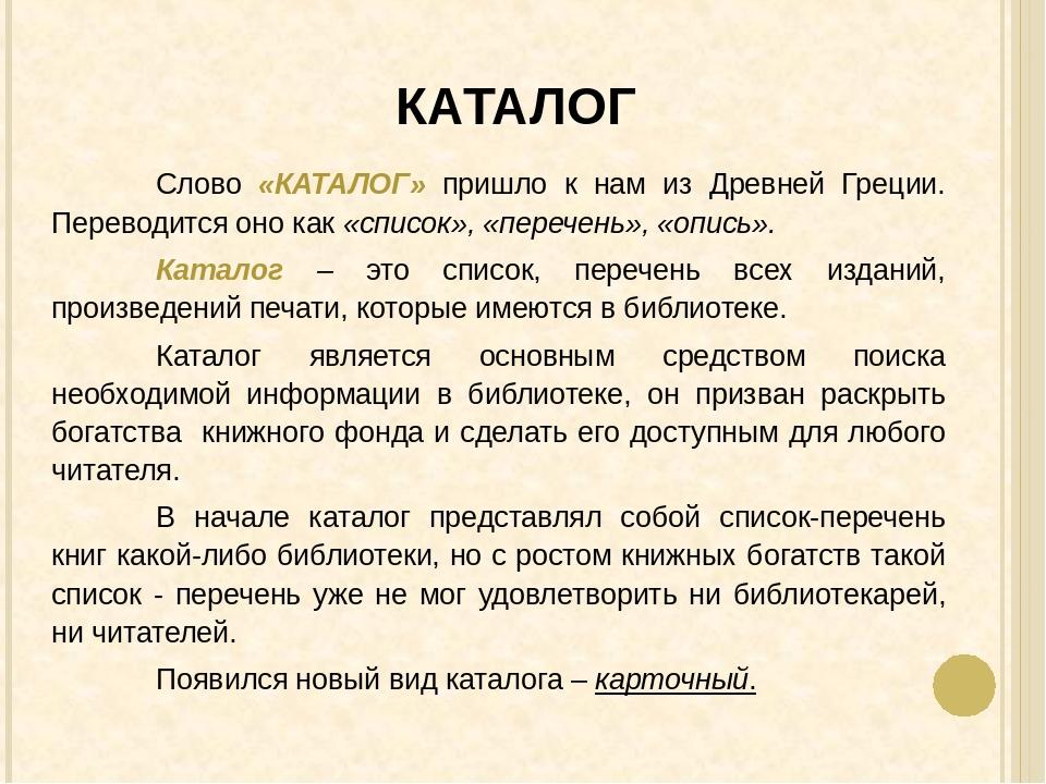 Слово «КАТАЛОГ» пришло к нам из Древней Греции. Переводится оно как «список...