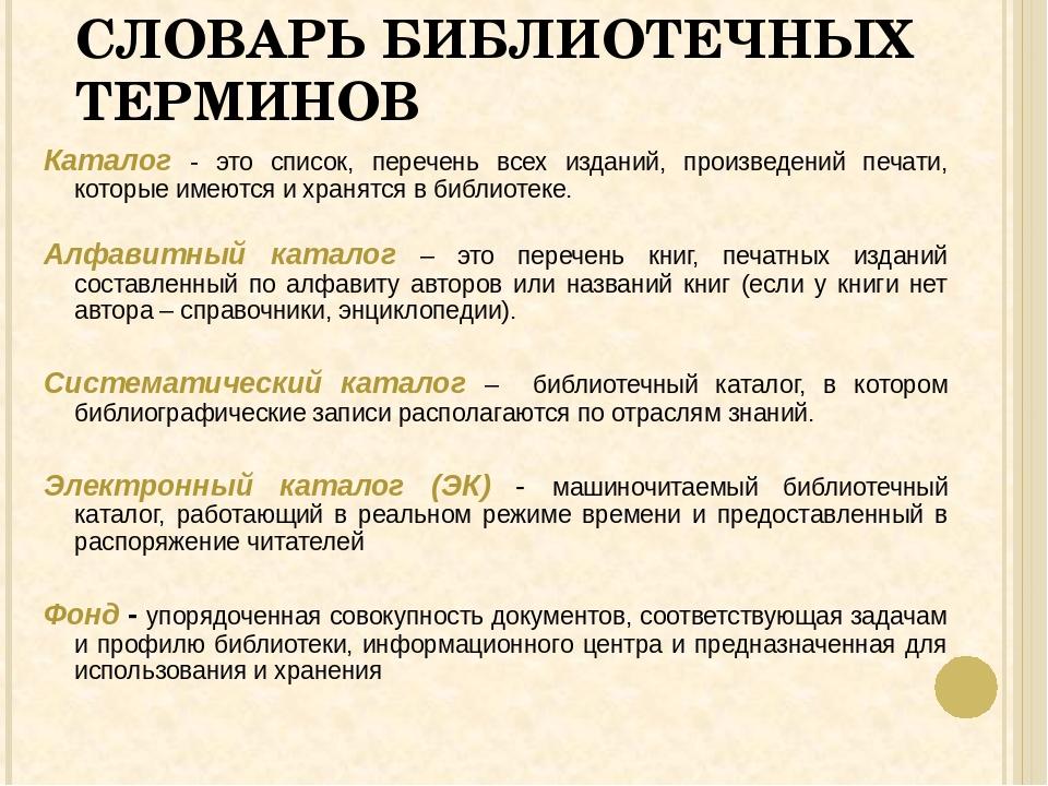 СЛОВАРЬ БИБЛИОТЕЧНЫХ ТЕРМИНОВ Каталог - это список, перечень всех изданий, пр...