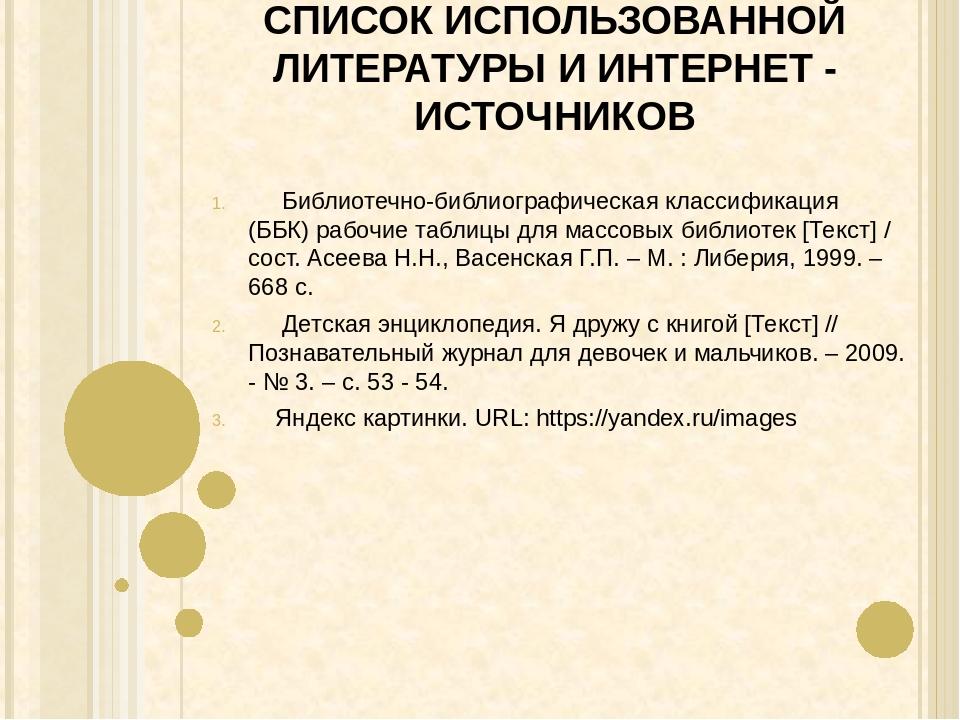 СПИСОК ИСПОЛЬЗОВАННОЙ ЛИТЕРАТУРЫ И ИНТЕРНЕТ - ИСТОЧНИКОВ Библиотечно-библиогр...
