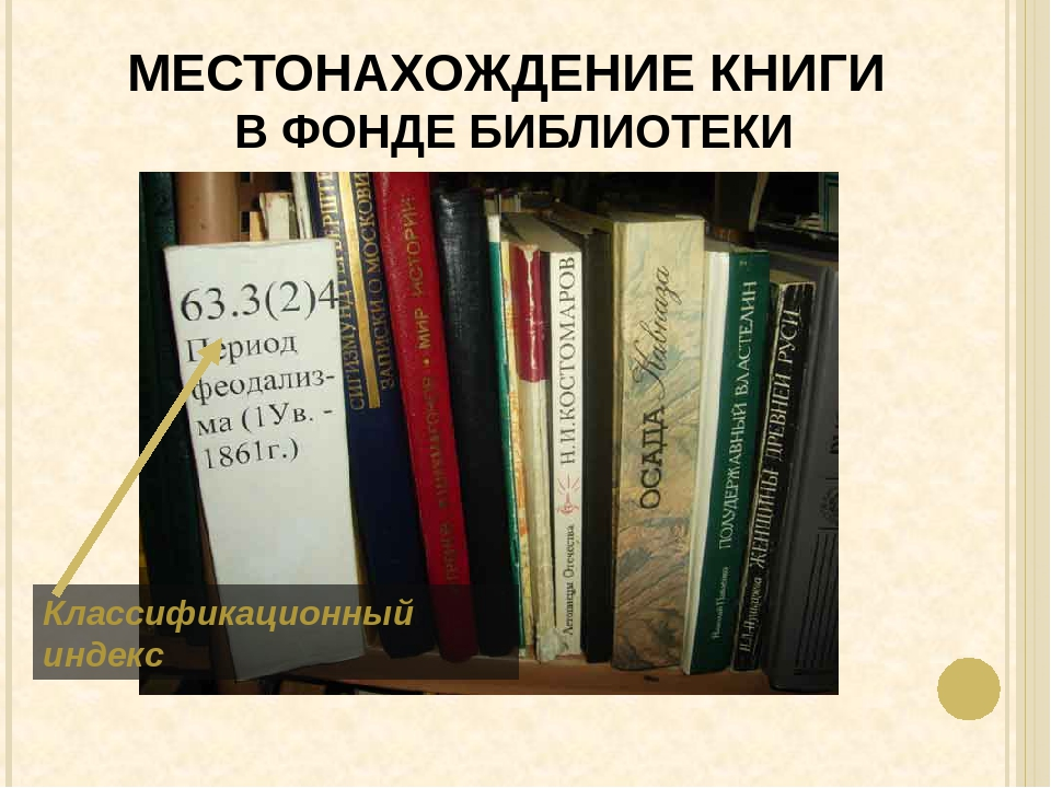 МЕСТОНАХОЖДЕНИЕ КНИГИ В ФОНДЕ БИБЛИОТЕКИ Классификационный индекс