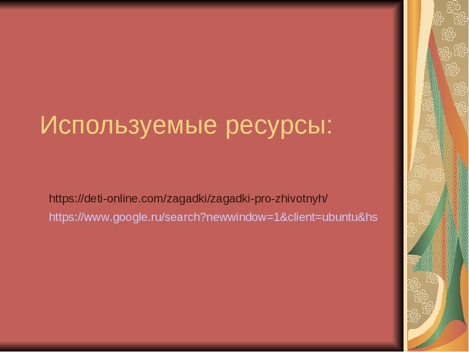 Используемые ресурсы: https://deti-online.com/zagadki/zagadki-pro-zhivotnyh/...