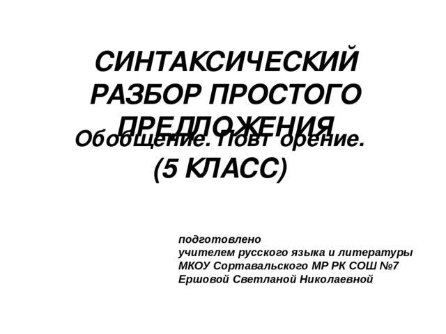 русский язык синтаксические предложения 5 класс