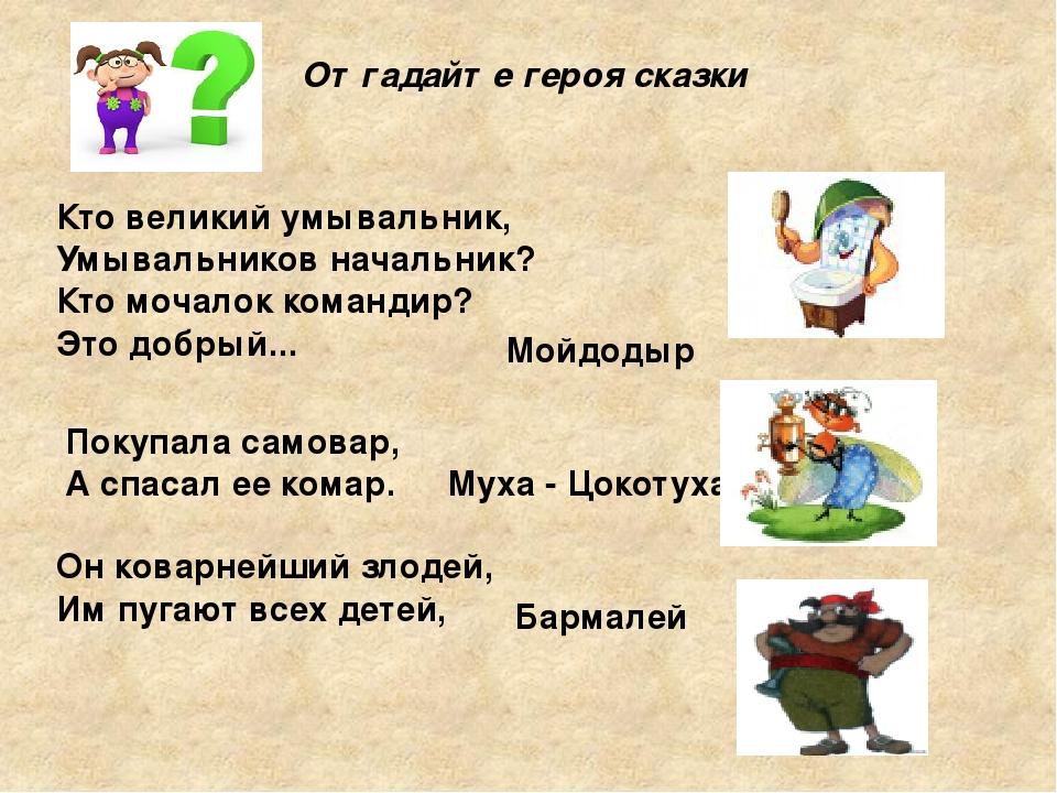 литературные вопросы в картинках определённых цифер назвать