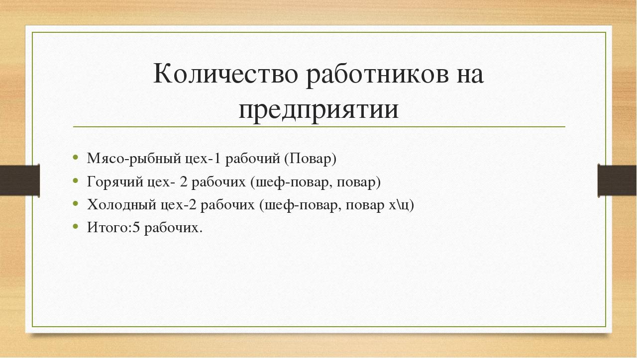 Отчет по производственной практике студента группы Голубь Евгения слайда 15 Количество работников на предприятии Мясо рыбный цех 1 рабочий Повар Горячи