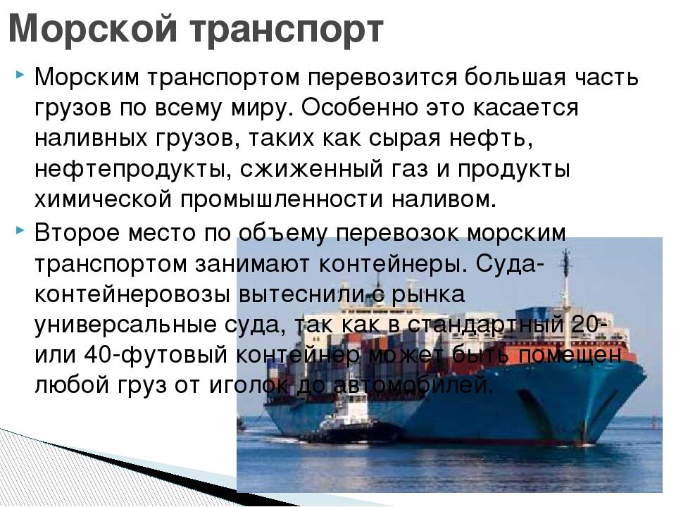любит морской транспорт презентация по географии всего