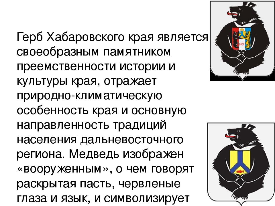 новый герб хабаровского края фото отмечал