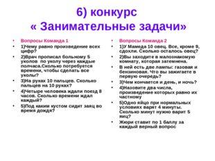 6) конкурс « Занимательные задачи» Вопросы Команда 1 1)Чему равно произведени