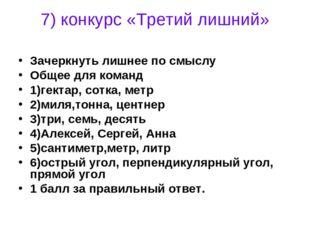 7) конкурс «Третий лишний» Зачеркнуть лишнее по смыслу Общее для команд 1)гек