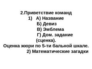 2.Приветствие команд 1) А) Название Б) Девиз В) Эмблема Г) Дом. задание (сцен