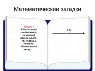 Математические загадки Загадка 4 Я число есть «непростое», На прямой всегда с