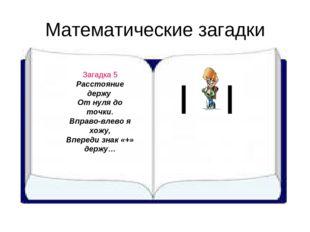 Математические загадки Загадка 5 Расстояние держу От нуля до точки. Вправо-вл