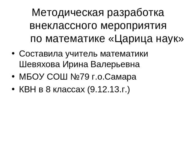 Методическая разработка внеклассного мероприятия по математике «Царица наук»...