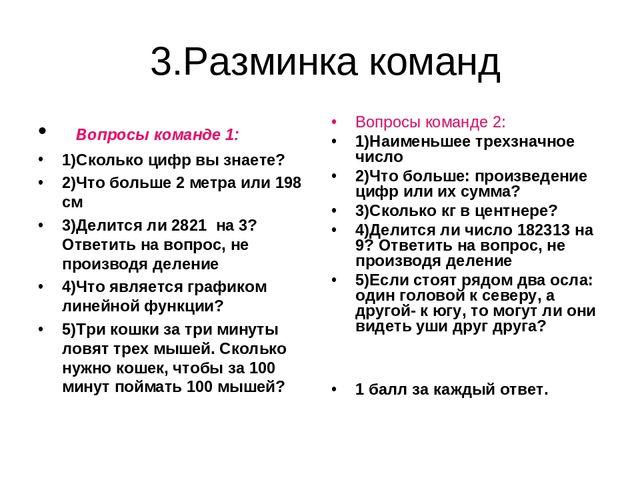 3.Разминка команд Вопросы команде 1: 1)Сколько цифр вы знаете? 2)Что больше...