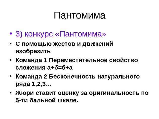 Пантомима 3) конкурс «Пантомима» С помощью жестов и движений изобразить Коман...