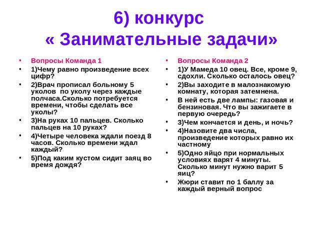 6) конкурс « Занимательные задачи» Вопросы Команда 1 1)Чему равно произведени...