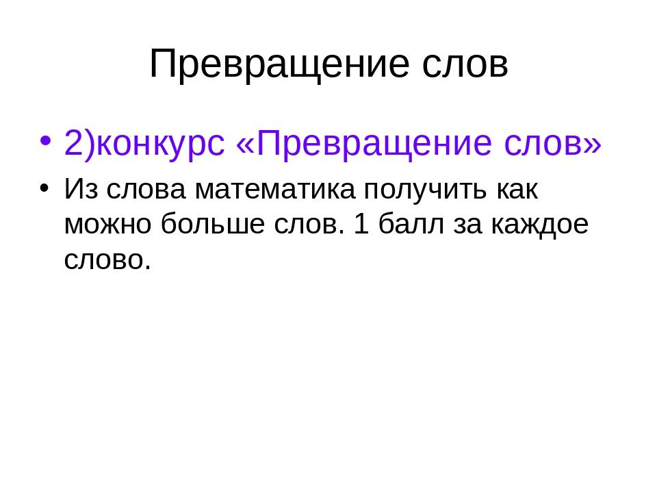Превращение слов 2)конкурс «Превращение слов» Из слова математика получить ка...