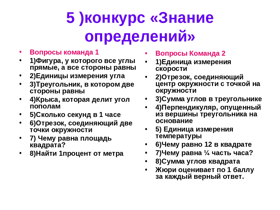5 )конкурс «Знание определений» Вопросы команда 1 1)Фигура, у которого все у...