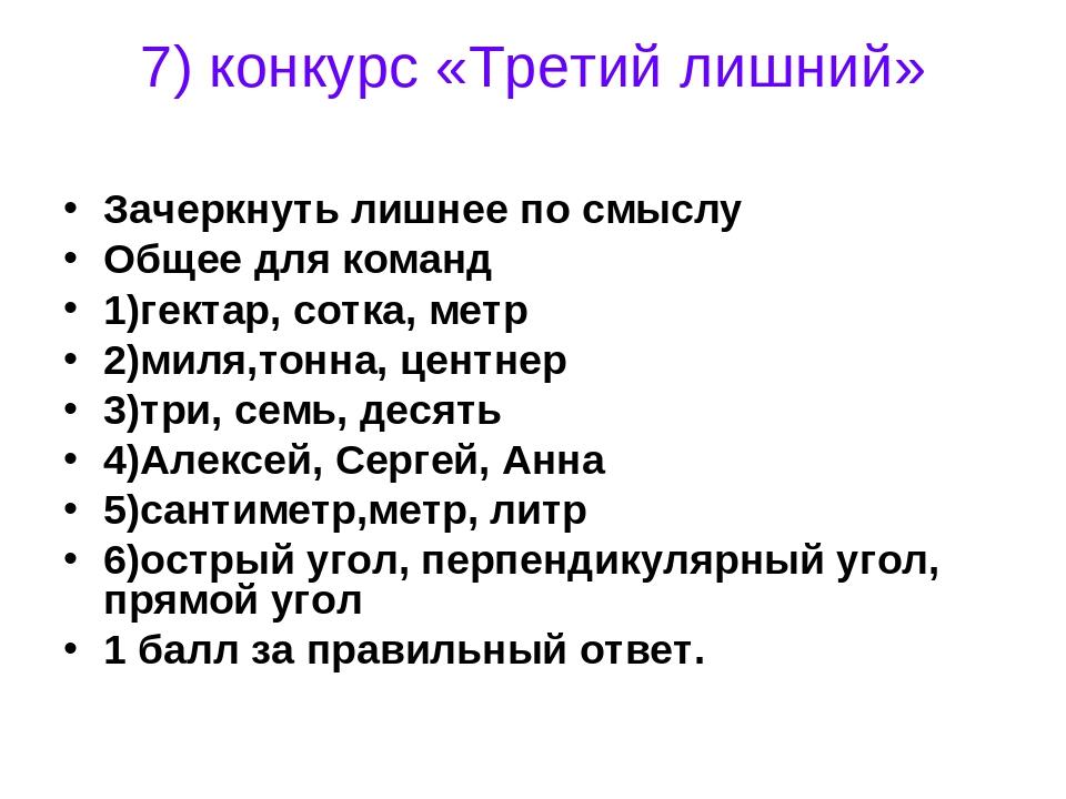 7) конкурс «Третий лишний» Зачеркнуть лишнее по смыслу Общее для команд 1)гек...