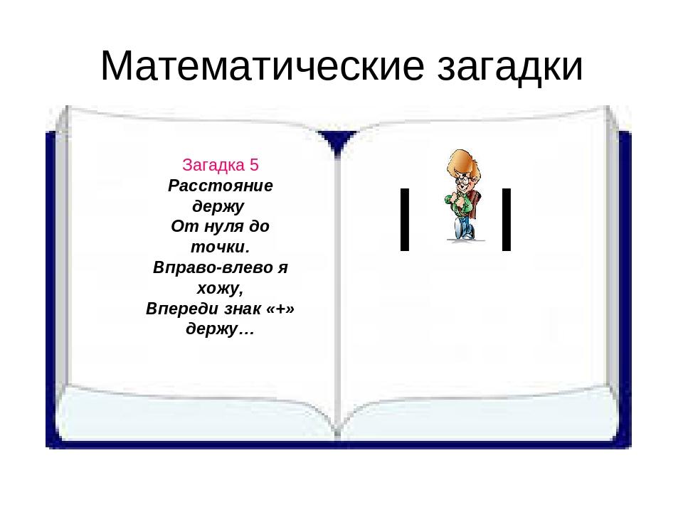Математические загадки Загадка 5 Расстояние держу От нуля до точки. Вправо-вл...