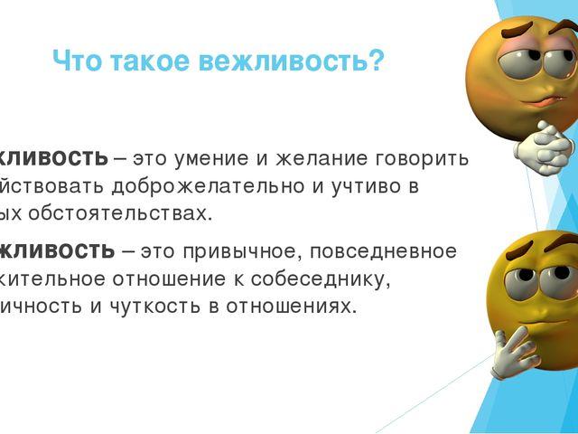 opisanie-klassniy-chas-vezhlivie-slova-prezentatsiya