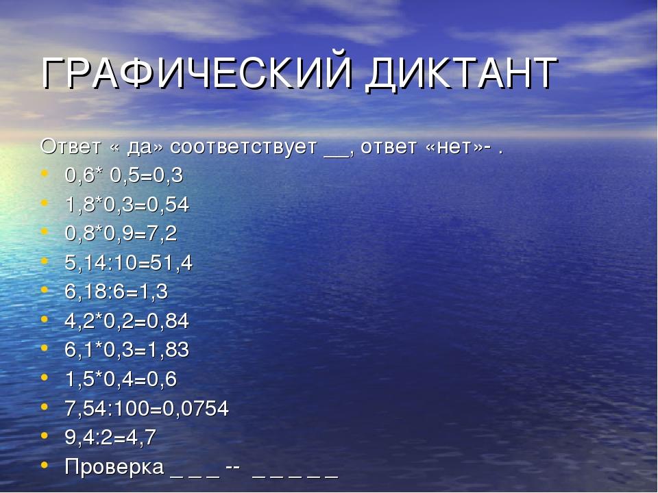 ГРАФИЧЕСКИЙ ДИКТАНТ Ответ « да» соответствует __, ответ «нет»- . 0,6* 0,5=0,3...